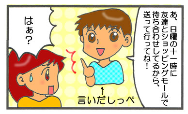 f:id:toshigoto:20160627165537j:plain