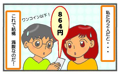 f:id:toshigoto:20161006162600j:plain