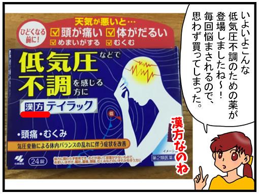 頭痛 薬 おすすめ 気圧
